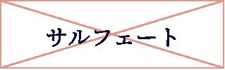 硫酸塩サルフェート
